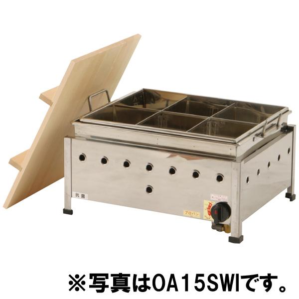 新品 伊東金属 おでん鍋 湯煎式 自動点火 OA20SWI 8仕切【 おでん鍋業務用 】【 送料無料 】