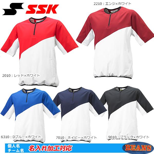 ☆ネーム加工OK SSK 野球 トレーニングウェア 驚きの価格が実現 クロストレーニング グランドコート 半袖ハーフZIP BWC1901 通販
