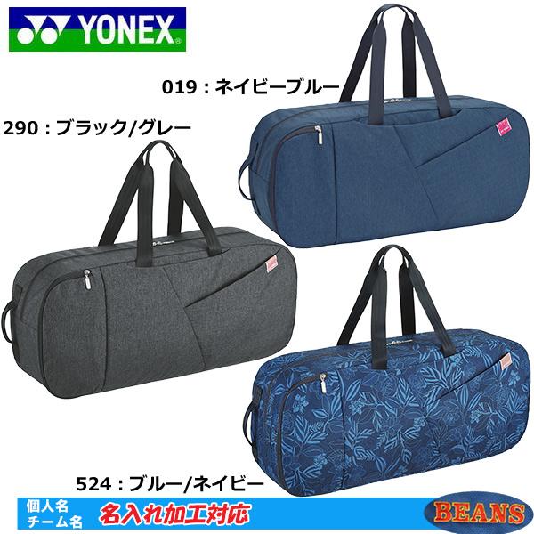 大規模セール ☆名入れ刺繍OK ヨネックス テニスバッグ 特価 ラケットバッグ リュック対応 BAG2062 テニスラケット2本用 バックパック