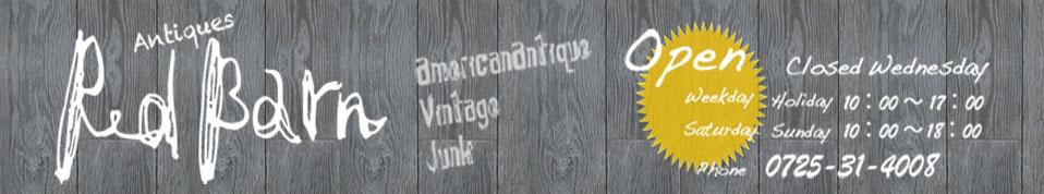 Antiques Red Barn:アメリカンアンティーク・ファイヤーキング・ジャンクのお店♪