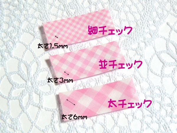 Colourful gingham bias tape 18 mm (1 m cut) both fold study