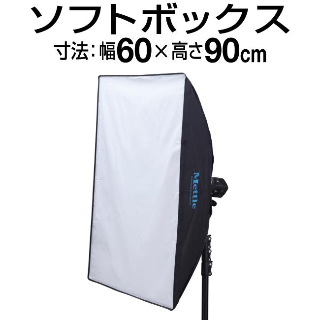 ストロボ撮影用 ソフトボックス 60cm×90cm 汎用スピードリングモノブロックストロボ ディフューザー インナーディフューザー装備 バックボックス 商品撮影 スタジオ 照明 商品撮影