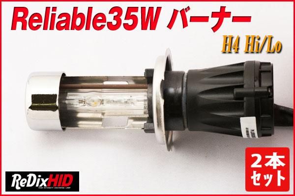 【店頭受取対応商品】Reliable 35W HID H4 Hi/Loバーナー 2本セット
