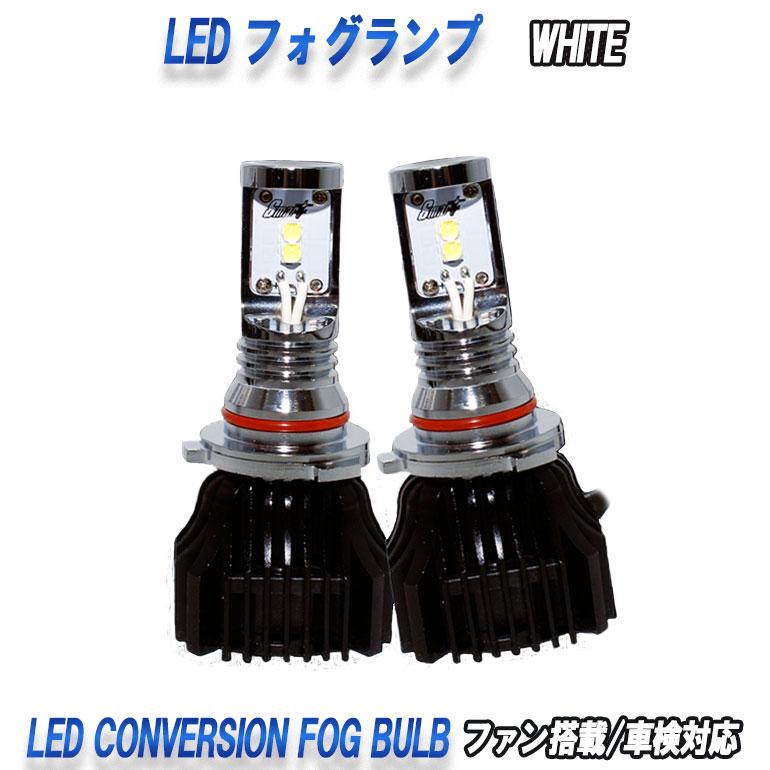 LEDフォグライトLED CONVERSION FOG BULB H10/HB3 6500K【LEDCB29】