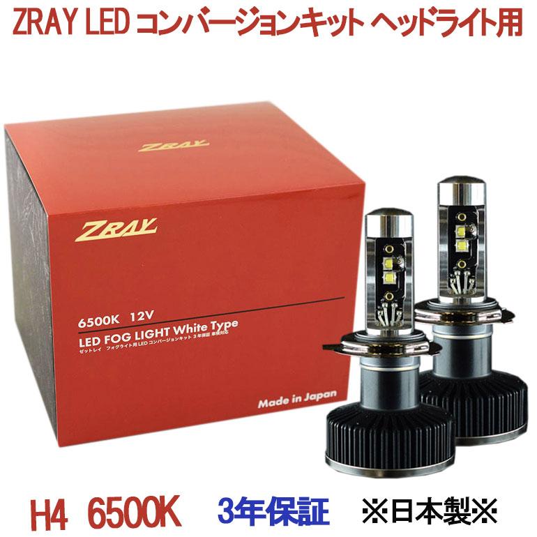 ZRAY RH1 LEDヘッドライト  H4 Hi/Lo 6500K コンバーションキット ヘッドライト用H4 日本製 Made in Japan