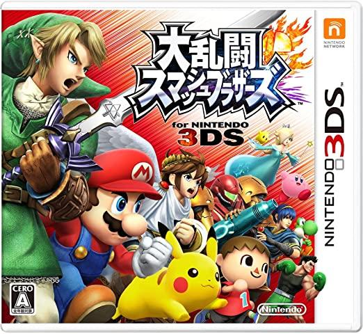 ポイント2倍 大乱闘 受注生産品 スマッシュ ブラザーズ ニンテンドー for - お洒落 3DS