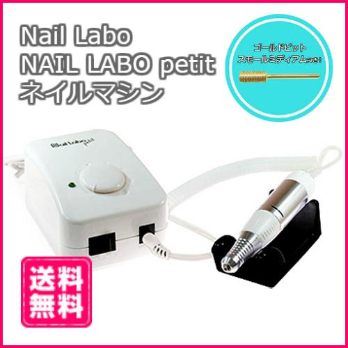 【送料無料】NAIL LABO(ネイルラボ)NAIL LABO(ネイルラボ) petit【ネイルマシン ジェルネイル オフ 電動】【コスメ&ドラッグNY】0824カード分割