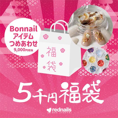 Bonnail(ボンネイル)5,000円福袋【福袋】【コスメ&ドラッグNY】