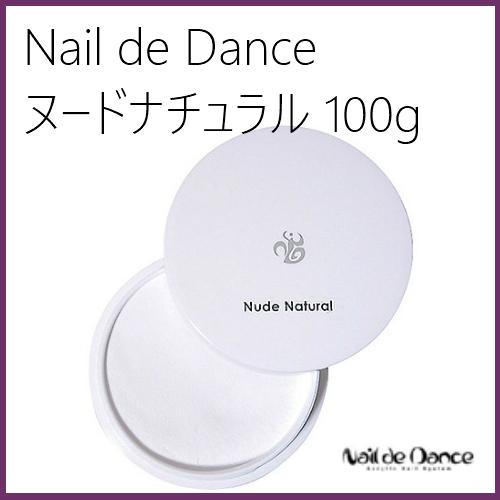 【送料無料】Nail de Dance(ネイルデダンス)パウダーヌードナチュラル100g【アクリルネイル、パウダー】【コスメ&ドラッグNY】0824カード分割