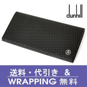 【dunhill】ダンヒル 長財布(小銭入れ付) ブラックMicro d-eight(マイクロ ディーエイト)ライン L2V312A【送料無料】