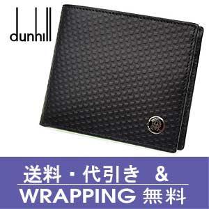 【dunhill】ダンヒル 二つ折り財布(小銭入れ付) ブラックMicro d-eight(マイクロ ディーエイト)ラインL2V332A【送料無料】