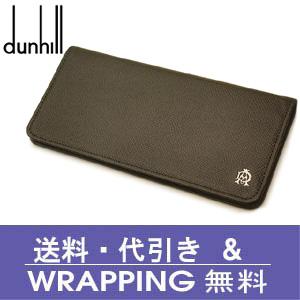 【dunhill】ダンヒル 財布 長財布(小銭入れ付)BOURDON(ボードン) L2M110Z【送料無料】