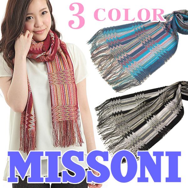 ストール ミッソーニ ブランドストール scarf ショール 【MISSONI・ミッソーニストール】P0451 【送料無料】