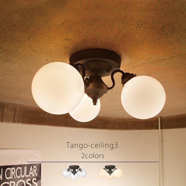 シーリングライト シーリングランプ 3灯 丸型 円形 ガラス モダン シンプル ビンテージ アンティーク レトロ 北欧 かわいい おしゃれ ワンルーム 一人暮らし インテリア照明 E17 LED対応