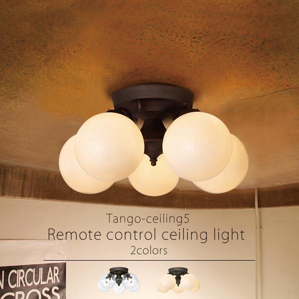 シーリングライト シーリングランプ 5灯 リモコン付 丸型 円形 ガラス モダン シンプル ビンテージ アンティーク レトロ 北欧 かわいい おしゃれ ワンルーム 一人暮らし タイマー 調光 インテリア照明 E17 LED対応
