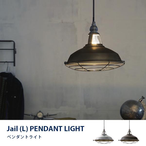 ペンダントライト 1灯 アメリカン ビンテージ シンプル モダン カフェ おしゃれ 天井照明 Jail-pendant(L) LED対応