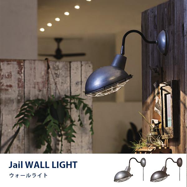 ウォールライト ウォールランプ 壁掛けライト 照明 アメリカン ビンテージ シンプル モダン カフェ おしゃれ Jail wall lamp LED対応