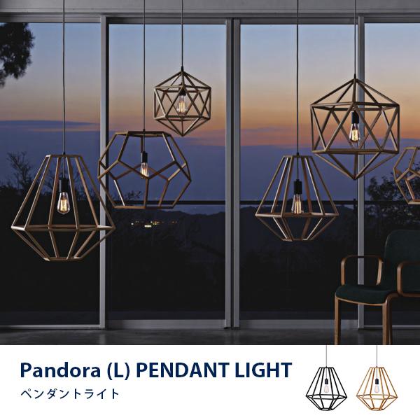 ペンダントライト 1灯 北欧 天然木 スタイリッシュ モダン シンプル カフェ おしゃれ 天井照明 Pandora(L) wood LED対応