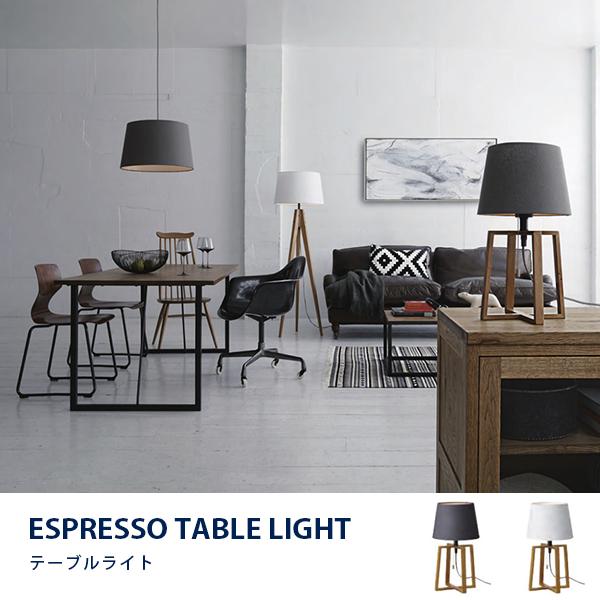 テーブルライト スタンドライト 木 間接照明 北欧 スタイリッシュ ファブリック シンプル Espresso エスプレッソ LED対応