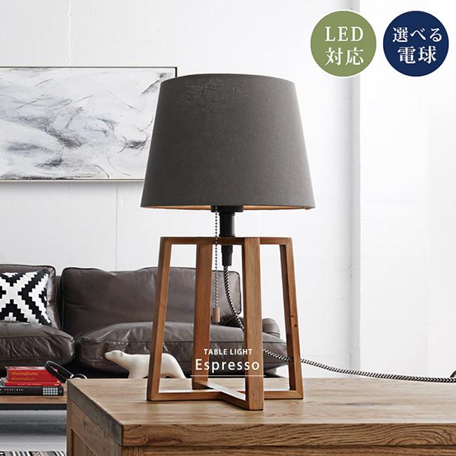 テーブルライト スタンドライト 木 間接照明 北欧 スタイリッシュ モダン ファブリック シンプル カフェ おしゃれ インダストリアル ミッドセンチュリー LED対応