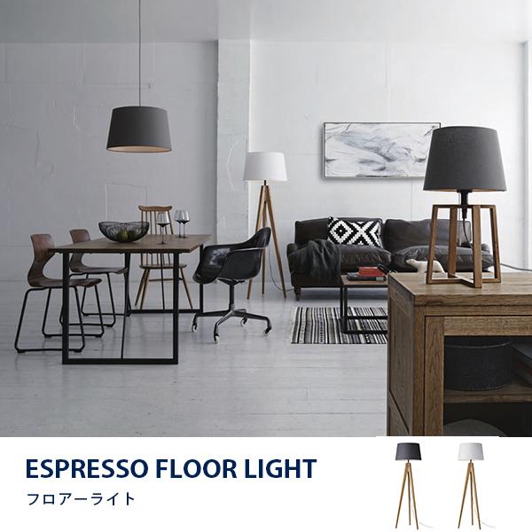 フロアライト スタンドライト 木 間接照明 北欧 スタイリッシュ ファブリック シンプル Espresso エスプレッソ LED対応