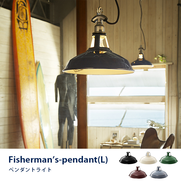 ペンダントライト 1灯 アメリカン ビンテージ シンプル モダン カフェ レトロ おしゃれ 天井照明 Fisherman's pendant(L) 100W電球付