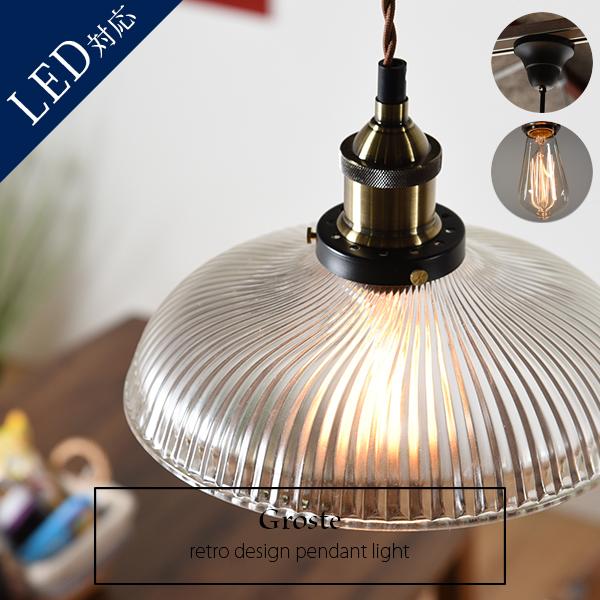 ペンダントライト 1灯 レトロ ガラス 北欧 おしゃれ カフェ キッチン ダイニング 天井照明 インテリア照明 カーボン電球付き LED電球対応