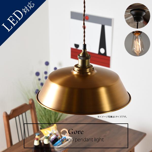 ペンダントライト 1灯 レトロ 北欧 おしゃれ カフェ キッチン ダイニング 天井照明 インテリア照明 カーボン電球付き LED電球対応