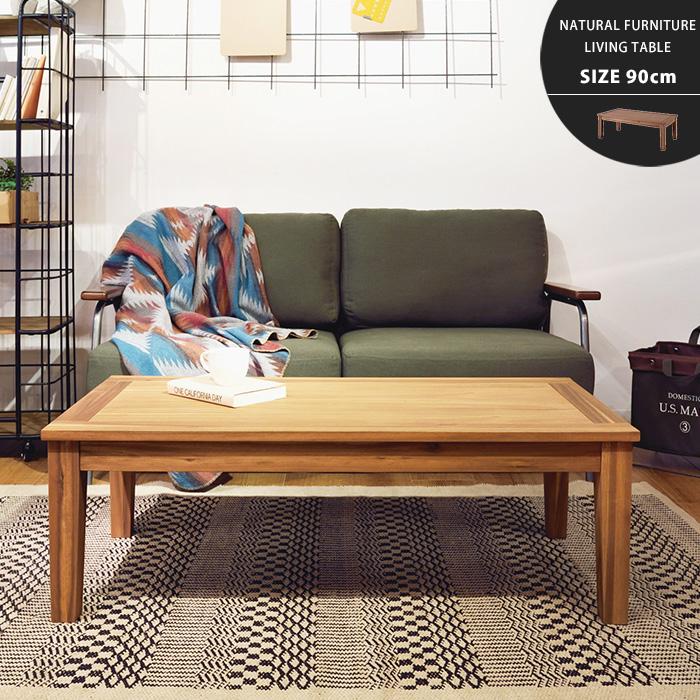 テーブル センターテーブル リビングテーブル 天然木 オイル塗装 長方形 座卓 ブラウン シンプル カフェ モダン 北欧 おしゃれ 90cm ナチュラル ブラウン 1人暮らし 新生活