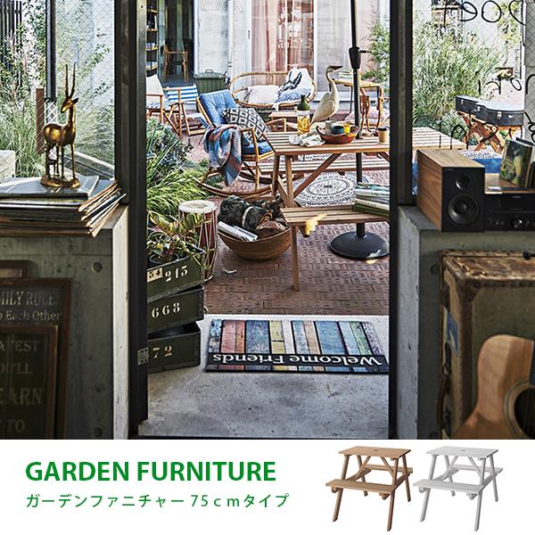 ガーデンファニチャー テーブル 椅子 セット チェア チェアー カフェ 庭 庭用 アウトドア バルコニー エクステリア ベンチ アジアン 天然木 幅75cmタイプ