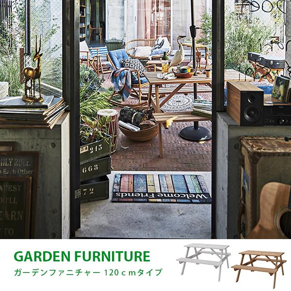 ガーデンファニチャー テーブル 椅子 セット チェア チェアー カフェ 庭 庭用 アウトドア バルコニー エクステリア ベンチ アジアン 天然木 幅120cmタイプ