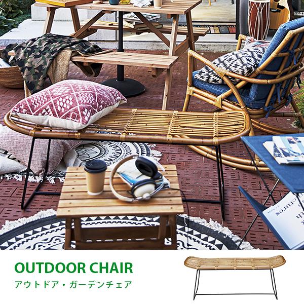 椅子 チェア チェアー 腰掛け ガーデンファニチャー 庭用 アウトドアファニチャー エクステリア 腰掛け ベンチ バルコニー ラタン 籐 アジアン 涼しい