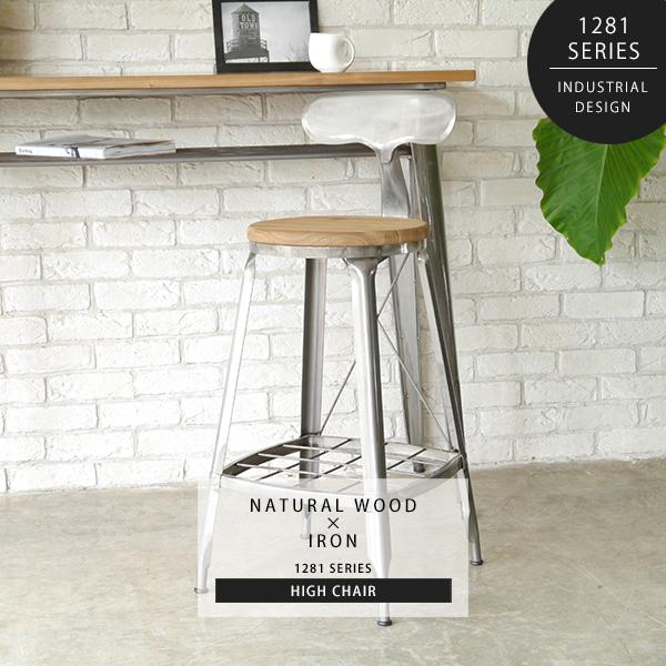 ハイチェアー カウンターチェア 椅子 いす イス インダストリアルデザイン 男前 スチール カウンターキッチン バー 天然木 アイアン シンプル カフェ おしゃれ ショップ