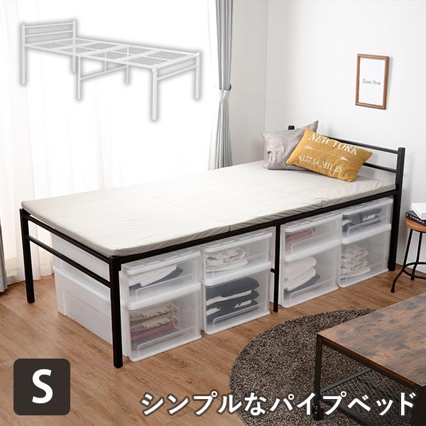 シングルサイズ コンパクト 省スペース 頑丈 掃除楽 収納スペース デッドスペース ホワイト ブラック パイプベッド シングルベッド シングルサイズ スチールベッド ベッドフレーム シンプル ベッド下収納スペース ワンルーム用 一人暮らし用 子ども部屋用