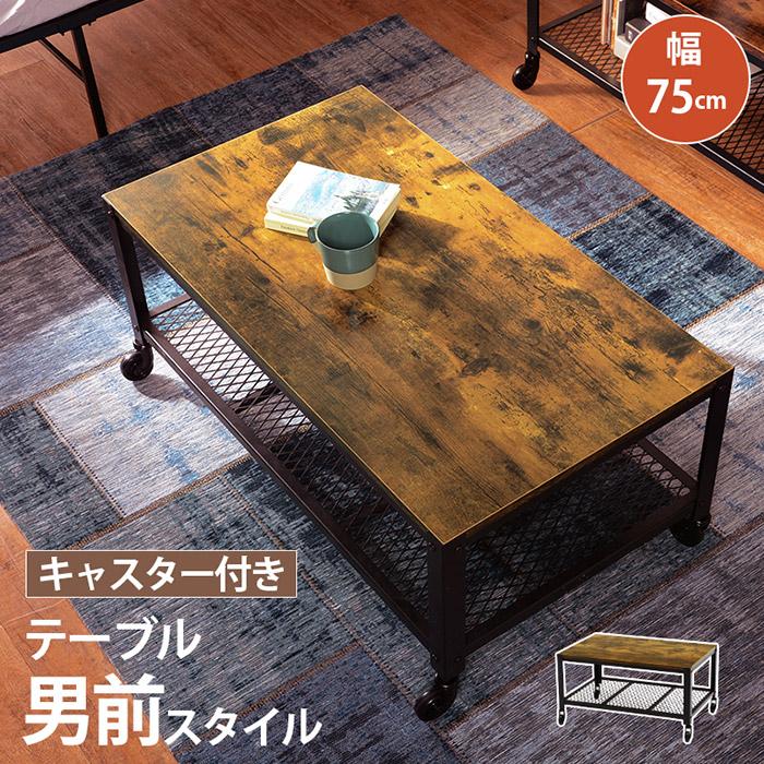 リビングテーブル センターテーブル 幅75cm 長方形 インダストリアル ビンテージ加工 木製 アイアン ブルックリン リノベスタイル おしゃれ かっこいい
