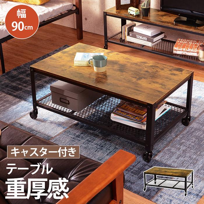 リビングテーブル センターテーブル 幅90cm 長方形 インダストリアル ビンテージ加工 木製 アイアン ブルックリン リノベスタイル おしゃれ かっこいい