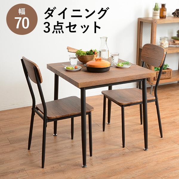 ダイニング 3点セット 2人用 ダイニングテーブルセット 椅子 イス いす チェア 食卓セット 木目 おしゃれ モダン シンプル ブラウン 正方形
