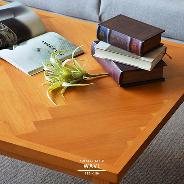 電気こたつ リビングこたつ センターテーブル リビングテーブル 天然木 木目 シンプル ヘリンボーン柄 天板 北欧 ノルディック おしゃれ 4尺 長方形 120×80cm