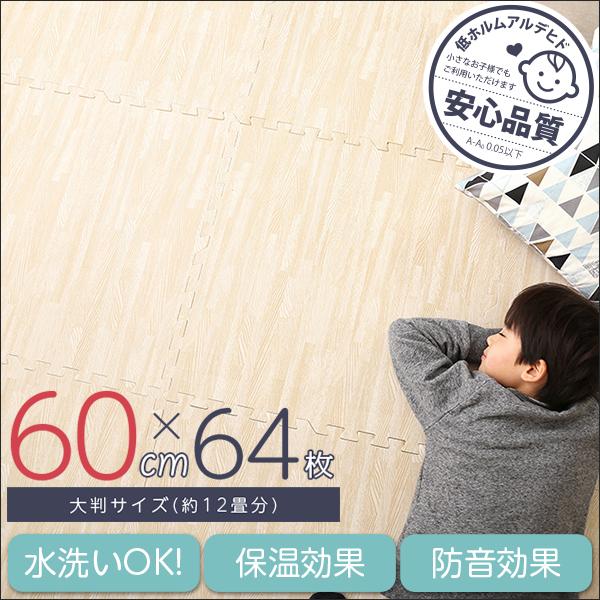 ジョイントマット プレイマット 60cm 64枚セット 12畳用 木目 安全 シンプル 赤ちゃん 子ども 大きさ自由 敷き物 クッション おしゃれ シンプル