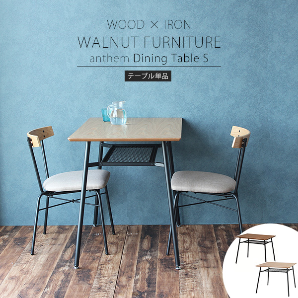 ダイニングテーブル 食卓 テーブル 机 リビング ダイニング 2人用 モダン シンプル ウォールナット 天然木 北欧 おしゃれ カフェ 天然木 アイアン 高級 テーブル 机 ミッドセンチュリー