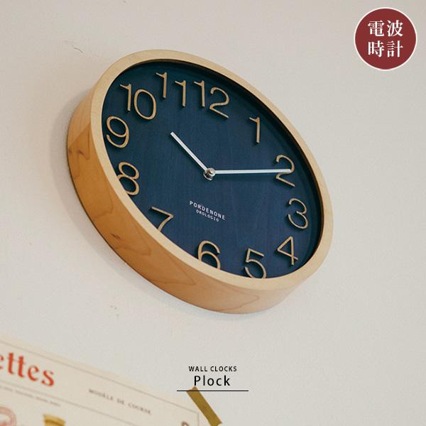 壁掛け時計 電波時計 掛け時計 シンプル カラフル 北欧 ナチュラル おしゃれ 贈り物 プレゼント