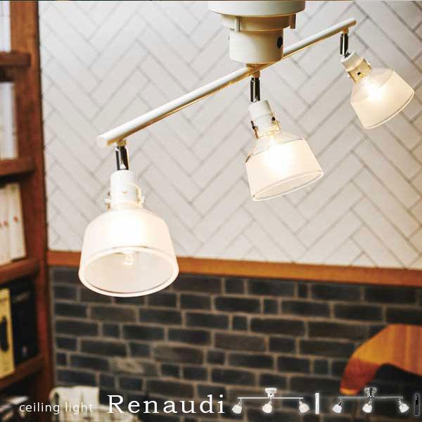 シーリングライト スポットライト シーリングスポットライト 3灯 リモコン付き ガラス モダン スタイリッシュ カフェ おしゃれ 天井照明 Renaudi ルノーディ LED対応