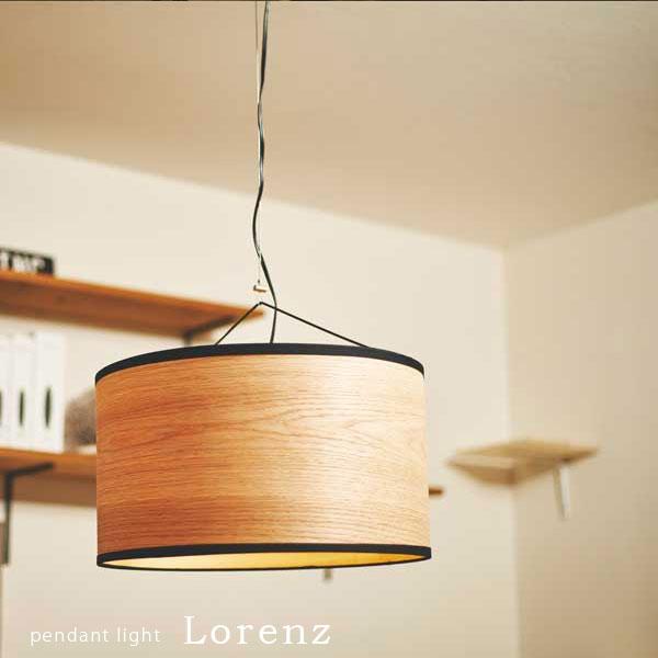 ペンダントライト 1灯 北欧 木 天然木 カフェ おしゃれ シンプル 天井照明 インテリア照明 Liebling リープリング LED対応