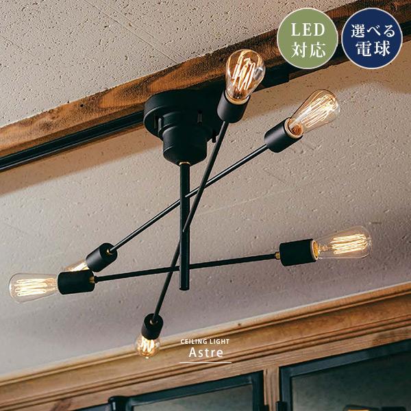 シーリングライト シーリングスポットライト 天井照明 北欧 かっこいい おしゃれ 8畳 10畳 カフェ Astre アストル LED対応