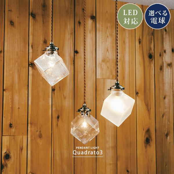 ペンダントライト 3灯 シンプル ガラス カフェ おしゃれ レトロ アンティーク キューブ サイコロ 四角 ショップ 店舗 リビング ダイニング 事務所 木 シーリングライト インテリア照明 天井照明 Quadrato3 クアドラト3 LED対応