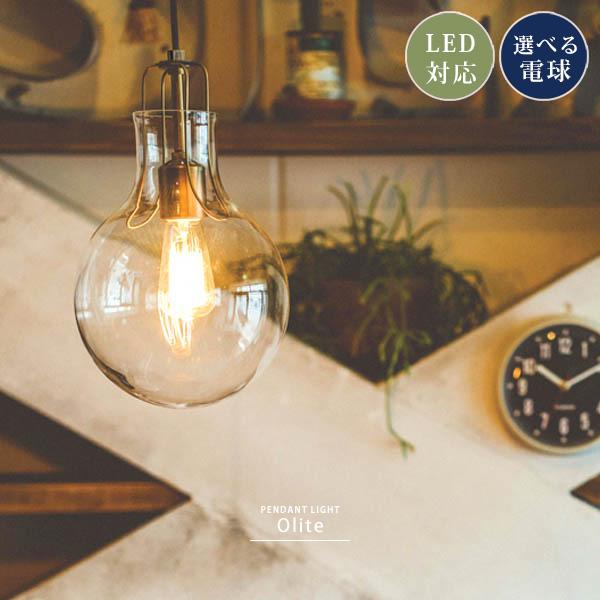 ペンダントライト 1灯 シンプル ガラス レトロ アンティーク カフェ 丸型 ダイニング リビング キッチン 天井照明 インテリア照明 Olite オリテ LED対応