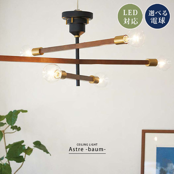 シーリングライト 6灯 シーリングスポットライト 角度調節 天井照明 北欧 カフェ 木 シンプル ナチュラル おしゃれ レトロ リビング ダイニング 6畳 8畳 10畳 LED対応