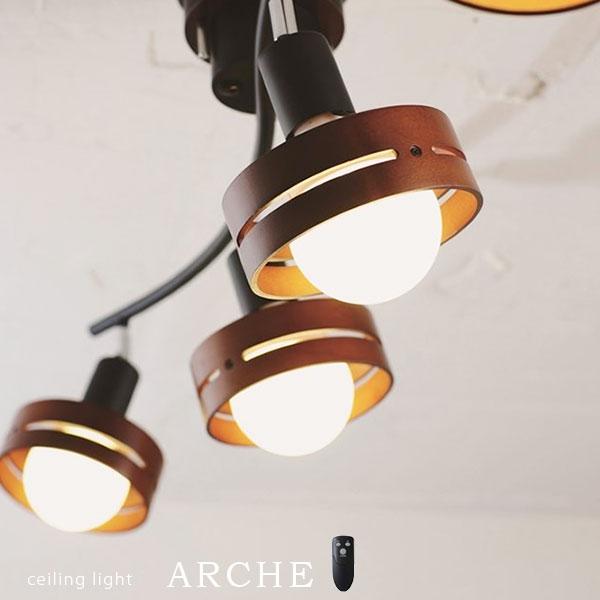 シーリングライト スポットライト シーリングスポットライト 4灯 リモコン付き シンプル カフェ レトロ モダン 北欧 ショップ 店舗 一人暮らし 6畳 8畳 10畳 天井照明 ARCHE アーチェ LED対応
