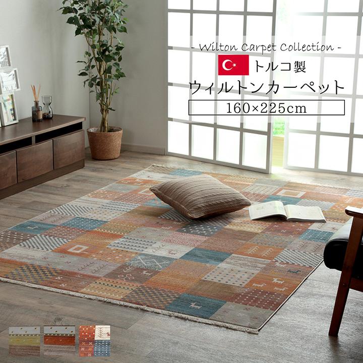 ラグ カーペット 絨毯 160×225cm 長方形 ウィルトン織り ギャッペ ギャベ トルコ製 高級 抗菌 防臭 消臭 へたりにくい 耐久 モダン おしゃれ エレガント オールシーズン 北欧 モダン インダストリアル