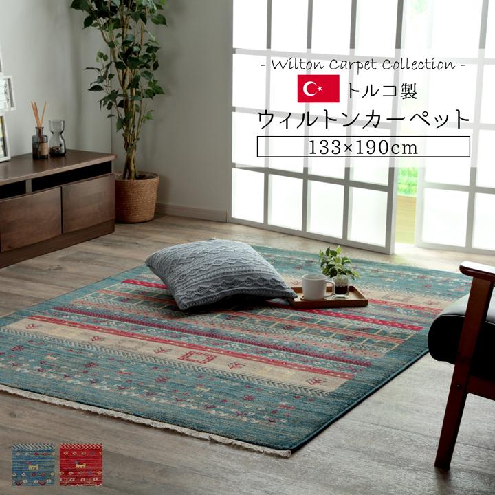 ラグ カーペット 絨毯 133×190cm 長方形 1.5畳用 ファブリック ウィルトン織り トルコ製 高級 抗菌 防臭 消臭 へたりにくい 耐久 モダン おしゃれ エレガント オールシーズン 北欧 モダン インダストリアル アジアン